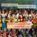 Onlajjn-kvest-Mnogonacionalnyjj-Tatarstan-150x150