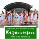 kazan-solgese-150x150