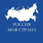 Rossiya-moya-strana-150x150