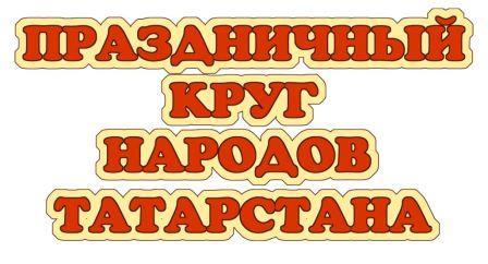 ПРАЗДНИЧНЫЙ КРУГ  народов Татарстана прямая