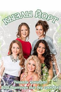 kyzly-jort
