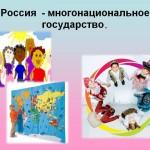 0020-020-Rossija-mnogonatsionalnoe-gosudarstvo
