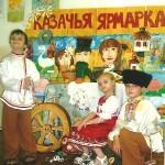 kazachata_0