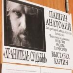 Открытие выставки Анатолия Пашина в Доме Дружбы (7.05.15)