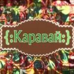 karavaj_oblozhka_170_170_5_80