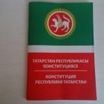 Конституция РТ