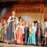 """Фольклорный - этнографический фестиваль """"Кузьминки"""""""