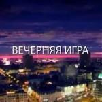 vechernyaya_igra_oblozhka_170_170_5_80