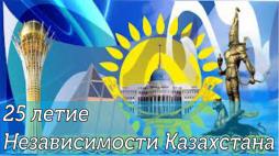 25летие_Независимости-КР