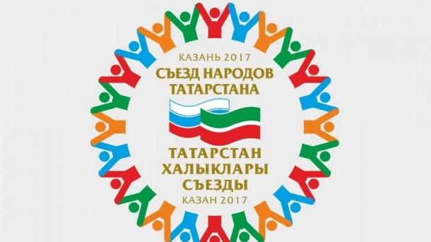 Съезд народов