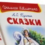 Литературно-музыкальный праздник, посвященный Дню рождения А.С. Пушкина