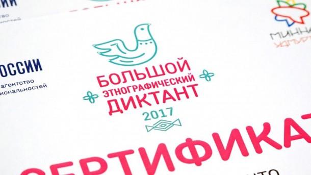 БОЛЬШОЙ ЭТНОГРАФИЧЕСКИЙ ДИКТАНТ 2017 (03.11.17)