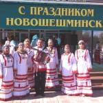 salam-novosheshminsk