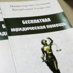 Бесплатная юридическая помощь (26.09.18)