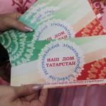 "Отборочный тур ""Наш Дом Татарстан"" г. Арск (02.10.18)"