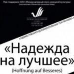 afisha_Kazan-kopiya-254x152