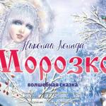 morozko-spektakl