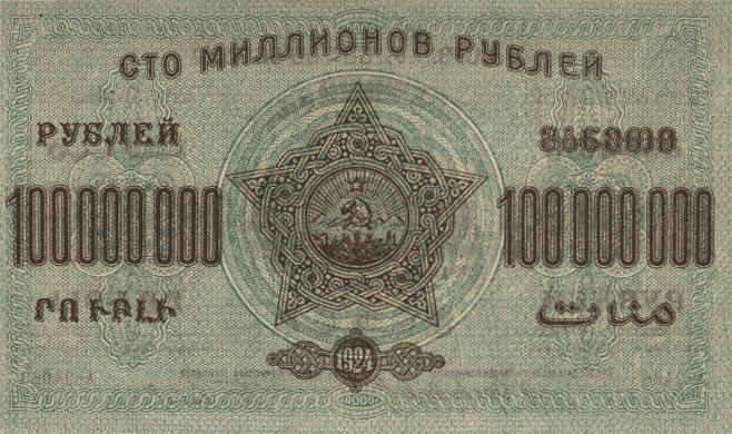 100_000_000_рублей_1924_года._Реверс