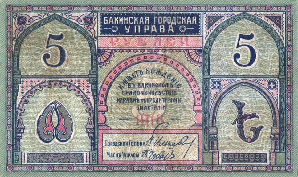 5_roubles_1918_Baku_Municipality_a