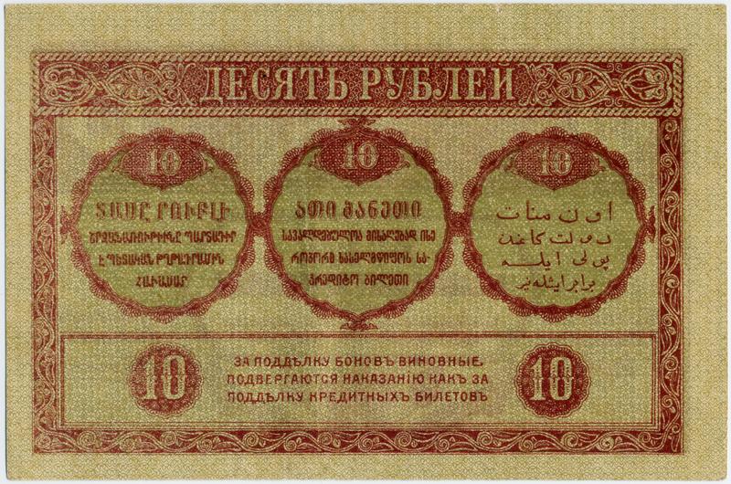800px-Russia-Transcaucasian-1918-Banknote-10-Reverse