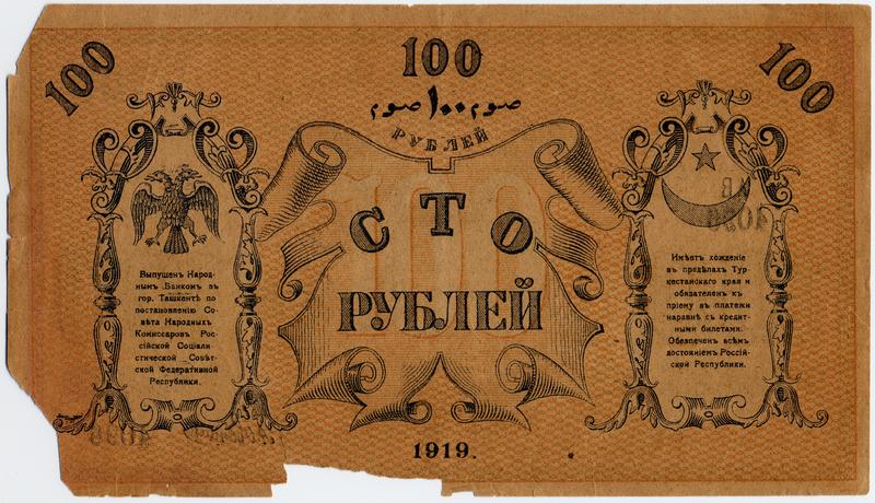 800px-Russia-Turkestan-1919-Banknote-100-Reverse