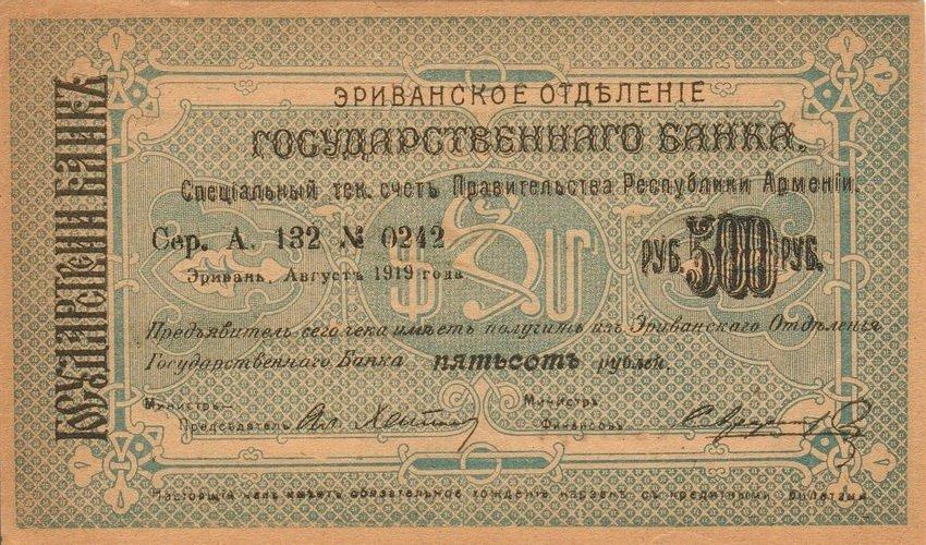 ArmeniaP24a(S671)-500Rubles-1919(1920)-donatedoy_f