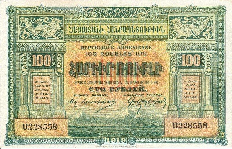 ArmeniaP31-100Rubles1919-donatedoy_f