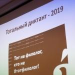 """Собрание для филологов акции """"Тотальный диктант"""" (09.04.19)"""