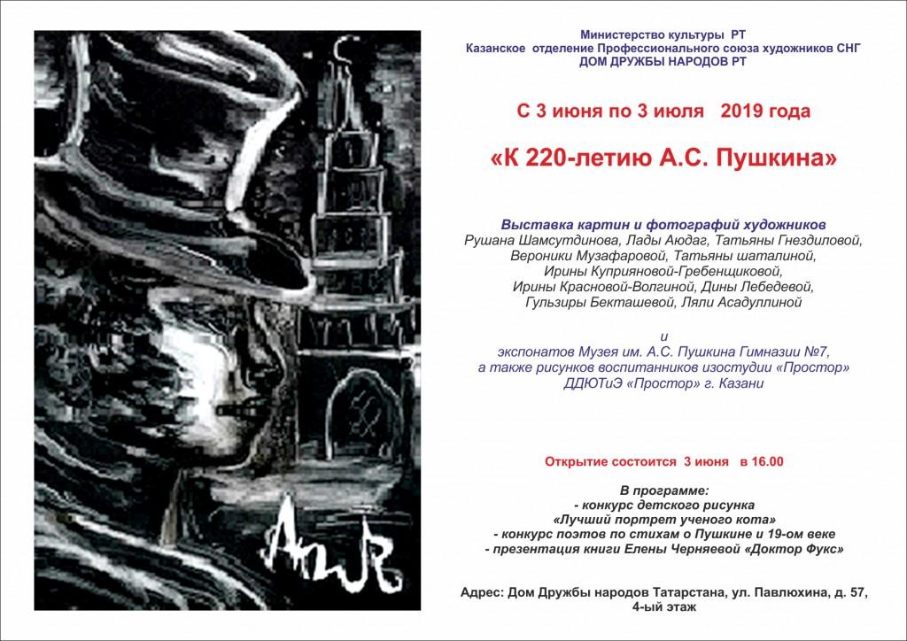 Афиша к 220-летию Пушкина
