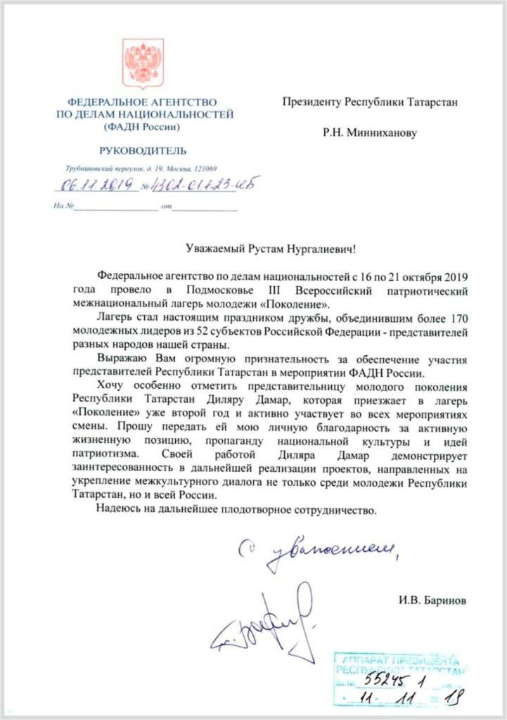13.11.2019_659_Barinov I.V._Minnixanov R.N