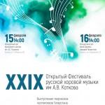 Afisha-Kotkov-83kh1172-2