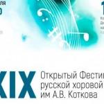 Afisha-Kotkov-83kh1172-2-kopiya-610x343