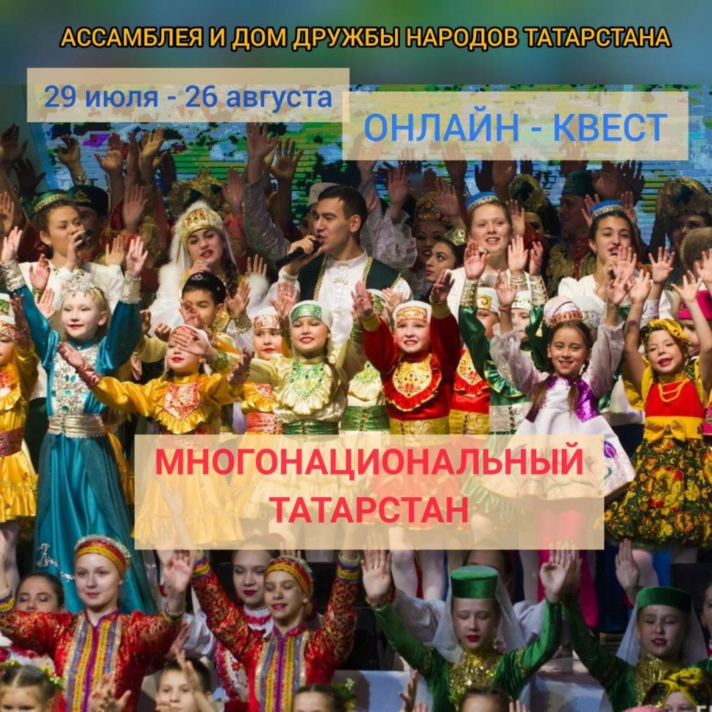 Онлайн-квест Многонациональный Татарстан